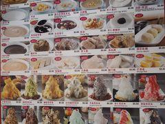 味香園甜品(ビーチロード店)