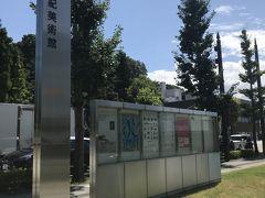 バスで片町→広坂・21世紀美術館下車。 金沢21世紀美術館へ。  たとえ1区間でもバスに乗ります。 暑すぎてちょっとでも歩く距離を減らしたいんだよ…