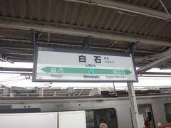 10時30分、結局乗り通して終点の白石へ。 ここでは福島ゆきの接続が絶妙なのでそのまま乗り継ぐ。