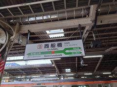こんにちは。夕方5時の西船橋駅です。 普段は埼玉スタジアムに行くときしかまず乗らない武蔵野線で埼玉まで翔びたいと思います。