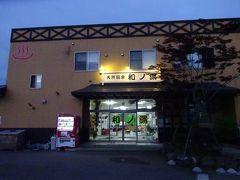 和ノ湯で温泉を楽しんだあと浪岡市内でガソリンや食料を調達し、19:25空港に向けて出発。