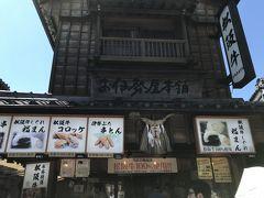 松坂牛のお伊勢屋本舗。