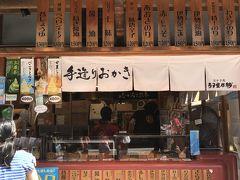 おかきの寺子屋本舗。