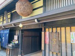 原田酒造場という蔵本に入ります。