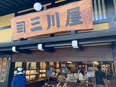 三川屋。 おみやげ、民芸品専門店で、民芸調の雑貨が人気です。 家内が和菓子用のフォークを買ったようです。