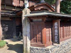 藤井美術民芸館。 レトロな建物。 大正中期から70年に渡り医師・藤井糺一さんが収集した、古民芸品や古美術品のコレクションを展示してあります。その数2.500点だそうです。