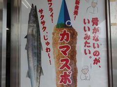 小田原PAのカマスボー(280円)で小腹を満たし