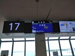 8月28日(金)、新千歳空港発女満別行きは、AM7:25のフライトです。 朝早いのは得意の我ら。 我が家は「快速エアポート」に乗ると、20分ちょっとで新千歳空港に着いちゃうという、旅好きには有難い好立地に住んでいます。