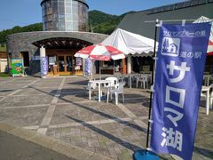 道の駅「サロマ湖」到着。 サロマ湖を歌った、演歌のようなフォークソングのような(どっちだーい 笑)、曲が流れていて、昭和な感じの道の駅だったわ。