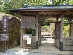 外から白雲洞茶苑を。  「ほら、ここでお抹茶いただいたでしょ?」 https://4travel.jp/travelogue/10834455
