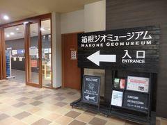 箱根ジオミュージアム(有料のジオホール100円 無料ゾーンもあり)で火山のお勉強。  http://www.hakone-geomuseum.jp/
