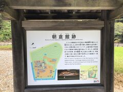 NHKの「麒麟が来る」でスポットを浴びている一乗谷朝倉氏遺跡に到着。