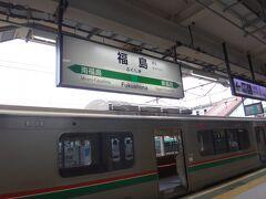伊達から10分で福島到着。 ここからは・・・  東北本線 12時20分発郡山ゆき。 奥羽本線 12時51分発米沢ゆき。  この何れかの電車なのだが・・・