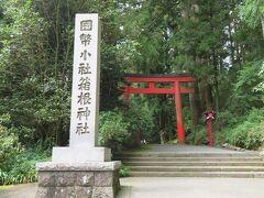 箱根神社第三鳥居前。