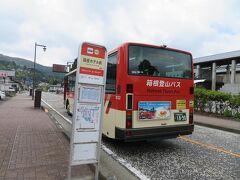 箱根登山バスに乗って5分。 箱根ホテル前バス停に戻って来ました。