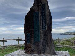 まずは島の下側の方までやってきて、仙法志御崎公園に。