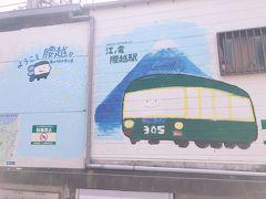 まだまだ残暑厳しい鎌倉へ 8月にオープンしたばかりのパン屋さんへ向かうため 江ノ電 腰越駅下車。