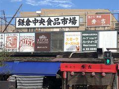 古我邸から鎌倉駅に戻り鎌倉中央総合市場へ。 時間が遅く 楽しみにしていた鎌倉野菜は品薄。 お野菜重いから 後回しにすると モノがなくなる。 次回はリュックサック背負ってこようかな