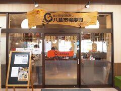 前に訪れた時に大行列だった回転寿司屋さんも さすがにひっそり。