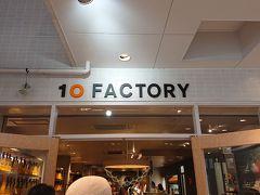 10ファクトリー 道後店