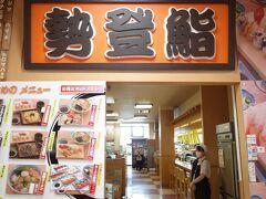 お向いの勢登鮨は日替わりがカレーで380円でした。  右手に視線を移すと、