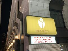 そしてこの門のすぐ近くにホテルがあります。 ※今年の1月に姉と姪もこちらに宿泊☆ 観光地のホテルの割にリーズナブルでお部屋広いんです。