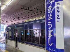 京阪電車で大阪へ移動しました。 京橋でJRに乗り換えます。