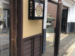 せっかく奈良へ来たのでかき氷を・・。  「中西与三郎」です。