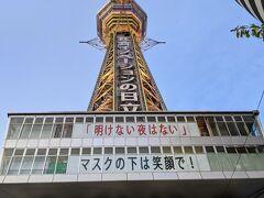 大阪は通天閣がアラートになってるんですよね、 今日は黄色でした