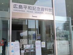 平和記念資料館 入館にあたり整理券が必要でした 入場料はお安いです