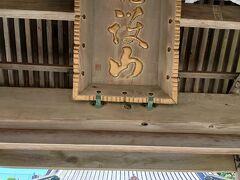満福寺の中へ入ってみると観光客もいなくひっそりとしています。