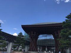 金沢駅!つきました~。定番のフォトスポット。前に来たのは10年前だけど、この外観は変わらず美しい^_^ 天気もいい感じに青空で暑い。しかし空港から遠かったな……バス+電車で1時間弱?