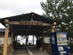 和倉温泉到着。ここも10年ぶり(前は吹雪だった…笑)きれいな日帰り浴場もありますが、今回は無料の足湯へ。