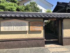 武家屋敷跡野村家へ来ました。