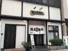 ランチ!食べログで評価よかった海鮮丼屋に行ったら混んでて時間かかりそうだったので、向かいにあった「蛇の目寿司」へ。