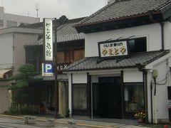 大通りには蔵を利用した貴重な旅館もある。和室しかないが、ランチのレストラン利用もできる。