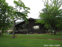 緑の中に溶け込んでいる支笏湖ビジターセンター。