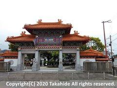 徐福公園  新宮駅のすぐ近くにある中国庭園の公園です。 始皇帝の命で不老不死の薬を求めて秦を船出し、新宮に住み着き、大陸の技術を人々に伝えたと言われる徐福を記念する公園です。   徐福公園:https://ja.wikipedia.org/wiki/%E5%BE%90%E7%A6%8F%E5%85%AC%E5%9C%92 徐福公園:http://www.jofuku.or.jp 新宮駅:https://ja.wikipedia.org/wiki/%E6%96%B0%E5%AE%AE%E9%A7%85 中国庭園:https://ja.wikipedia.org/wiki/%E4%B8%AD%E5%9B%BD%E5%BA%AD%E5%9C%92 始皇帝:https://ja.wikipedia.org/wiki/%E5%A7%8B%E7%9A%87%E5%B8%9D 秦:https://ja.wikipedia.org/wiki/%E7%A7%A6 新宮:https://ja.wikipedia.org/wiki/%E6%96%B0%E5%AE%AE%E5%B8%82 徐福:https://ja.wikipedia.org/wiki/%E5%BE%90%E7%A6%8F