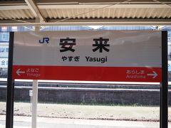 米子から8分(200円)、ここはもう島根県。安来節で有名な安来でございます。 読みは「やすぎ」。 そういや安来節って、今までずっと「やすきぶし」言ってたけど、本当は『やすぎぶし』なのね。一つお利口になったわ。