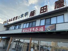 昭和から続く藤田屋の大あんまき。ウチの親はお供物にも使ってました。