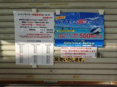 スカイライナーが500円で乗れるキャンペーンがやっていたので、青砥駅でチケットを購入してスカイライナーに乗り成田へ行きました。京成電鉄のチケットは、金券ショップで片道486円で購入。通常運賃並の金額でスカイライナーに乗れました。