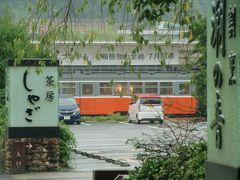 箱根登山鉄道の引退した車両を流用したカフェが新設されていた。次回にゆっくり訪れて利用してみたい。