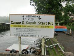 芦ノ湖を遊覧観光するには遊覧船に乗るほか、手漕ぎ、足こぎボートのレンタルもあるが、カヤックの自艇で繰り出すと気持ち良さそうだ。 ところが芦ノ湖は漁業権が設定されていて、カヌーやカヤックを個人で出艇するには管理者へ申請をしなくてはならなく手間が要る。クラブに加入する方法が賢明なようだ。