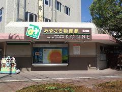 宮崎県庁隣にある宮崎物産館へ行ってみました。
