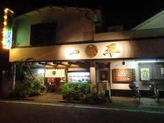 晩御飯は、元祖レタス巻がある一平寿司へ行きました。テイクアウトしました。レタス巻き 1,140円税込
