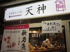 帰り道、天ぷら屋さんを発見