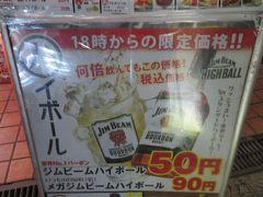 えっ、ハイボールが50円?何杯飲んでも?