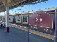 今市駅で降ります。