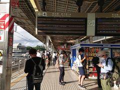 いつものように新横浜から。 結構増えましたね、人。  と思っていたらほとんどの人がこだまに乗り込んだ。 近場で遊ぼうということですかね。  熱海に人が溢れているってニュースで言ってたなあ。