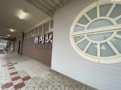 鶴岡駅に到着! これにて中部国際空港から新潟編はおしまいです。 最後まで読んでいただきありがとうございます。